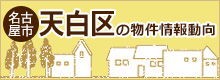 名古屋市天白区の不動産物件情報動向