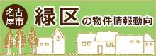 名古屋市緑区の不動産物件情報動向
