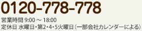 TEL;0120-778-778