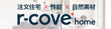 愛知県名古屋市の注文住宅|安江工務店