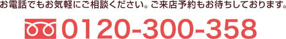 0120-778-778