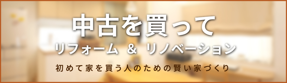 安江工務店が提案する中古を買ってリフォーム&リノベーション